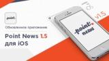 Доступно обновление для приложения Point News iOS