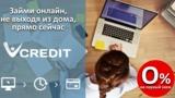 Онлайн-заем, прямо на карточку - решение финансовых проблем ®