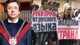 КС объявил закон о функционировании русского языка в Молдове устаревшим