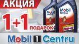 Mobil 1 Centru: каждый второй литр масла Mobil бесплатно ®