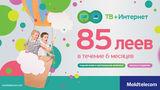 Moldtelecom: Телевидение и интернет всего за 85 леев в месяц ®