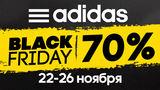 Adidas Black Friday: Рушим все цены ®