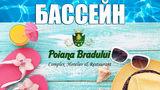 Хорошие новости от Poiana Bradului! ®