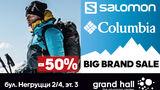 Columbia Salomon: скидки до 50% на лучшую зимнюю экипировку ®