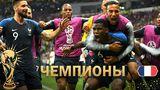 Сборная Франции во второй раз стала Чемпионом Мира по футболу