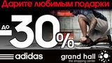 Adidas: Весенние скидки до -30% на лучшую спортивную одежду ®