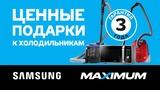 Maximum: Дарим пылесосы и микроволновые печи Samsung ®