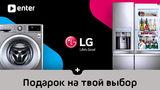 Enter: Как получить подарок при покупке бытовой техники LG ®
