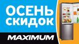 Maximum: Осенние скидки ®