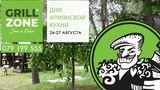Дни армянской кухни в GrillZone ®