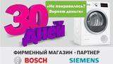 Bosch Siemens: Если не понравилось, мы вернем деньги ®