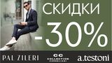 Pal Zileri, Testoni, Corneliani: -30% скидки на все ®