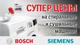 Bosch Siemens: Суперпредложения на стиральные машины и сушки ®