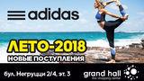 Adidas SS18: Новая территория ®