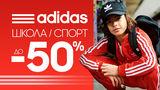 Adidas: распродажа к школе до 50% ®