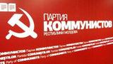 32 местных избранника покинули ПКРМ