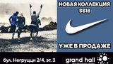 Nike: новая коллекция SS18 уже в продаже ®
