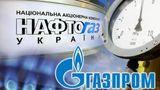 «Газпром» передал в Стокгольм документы для разрыва договоров с «Нафтогазом»