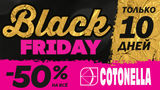 Cotonella и Emporio Armani: Black Friday -50% ®