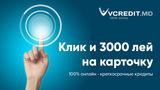Vcredit.md: Что нужно знать, перед тем как взять 100% онлайн-заем ®