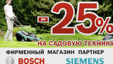 Bosch: Скидки до 25% на садовые инструменты Bosch Skil ®