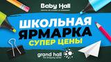 ТРЦ Grand Hall Baby Hall: грандиозная школьная ярмарка ®