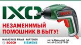Bosch Siemens: IXO от Bosch – незаменимый помощник в быту ®