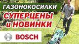 Bosch: «Газонокосилки – лучшие цены, новинки и супер предложения» ®