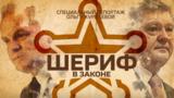 "На телеканале ""Россия"" анонсировали спецрепортаж ""Шериф в законе"""