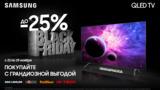 Samsung: QLED Телевизор Samsung 55Q6FN покоряет с первого взгляда ®