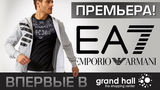 В Grand Hall впервые проходит премьера EA7 Emporio Armani ®