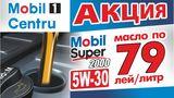 Mobil1 Центр: Моторное масло по уникальной цене 79 лей за литр ®