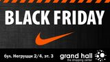 Nike Black Friday: Невероятные скидки на товары вашей мечты! ®