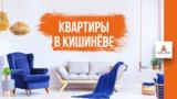Accesimobil.md: Квартиры в Кишинёве по доступным ценам ®
