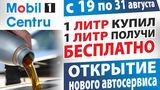 Открытие Mobil 1 Центра на Мунчештской ®