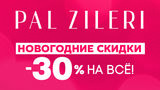 Pal Zileri, Testoni: новогодние скидки -30% ®
