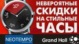 Grand Hall: Скидки -20% на стильные часы в магазине Neotempo ®