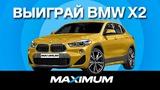 Maximum: Последний шанс участвовать в розыгрыше BMW Х2 ®