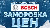 Электроинструмент Bosch: Суперакция «Заморозка цен» ®