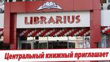 Librarius: Центральный книжный магазин открыт, скидки в честь открытия ®