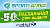 Распродажа Sportlandia началась: скидки до 50% ®