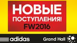 Adidas: Новые поступления! Adidas FW16/17! Уже в продаже ®