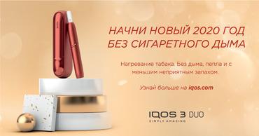 IQOS: Начни 2020 год без сигаретного дыма ®