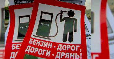 Бензин в Молдове дорожает третий день подряд.