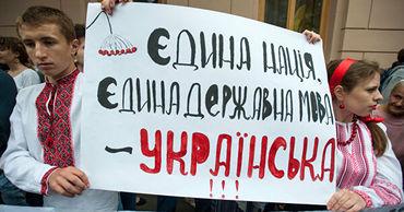 Закону о государственном языке на Украине исполняется год.