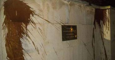 В Праге стены посольства РФ облили кетчупом.