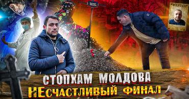 В Кишиневе похоронили пенсионерку, которая 7 лет жила в подъезде.