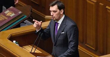 Премьер-министр Украины Алексей Гончарук анонсировал сокращение госаппарата в стране в 2020 году.