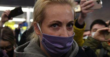Юлия Навальная задержана.