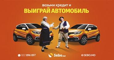 Возьмите кредит и выиграйте автомобиль.